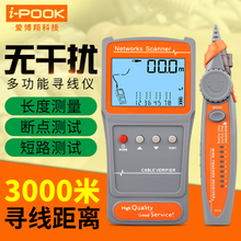 Aibo xiang line instrument to check the multifunctional anti-interference network line charged line of line engineers patrol instrument