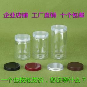 塑料密封罐 透明塑料瓶 坚果包装罐 食品瓶 药材瓶 蜂蜜瓶 饼干罐蜂蜜瓶
