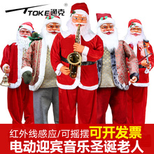 Electric music, Santa Claus, 1.8 meters, large Christmas greeting, Christmas decorations