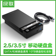 Green Mobile Hard Disk Box 2.5/3.5-inch External Read-out Useb3.0 Desktop Laptop Solid-State Mechanical Mobile Hard Disk Base Box Shell