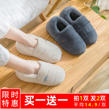 Buy one-for-one-free-one-cotton slippers, ladies'bags, heels, thick soles, household mothers, postpartum household wool and cotton shoes, indoor men in autumn and winter