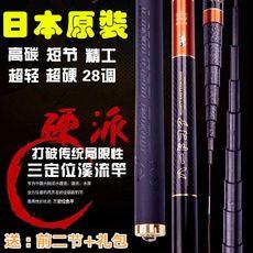 удочка Mingshang 28