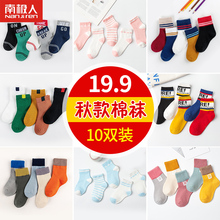 Southern polar children's socks pure cotton spring autumn winter thin thickened boy girl baby middle tube socks big boy