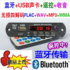 Декодер Leason 153M 12V FLAC+WAV+WAM+MP3 USB