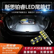 Освещение для багажника