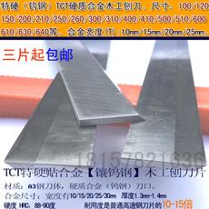 Нож для рубанка 410/610 10mm TCT