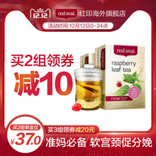 2 boxes of red seal red printed raspberry leaf tea softening cervical midwifery pregnant women tea New Zealand imports