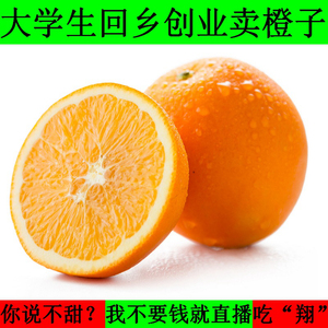 麻阳冰糖橙子新鲜水果10斤包邮当季批发永兴甜橙桔子赣南脐橙柑橘脐橙水果