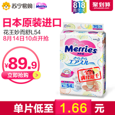 Diapers KAO L54