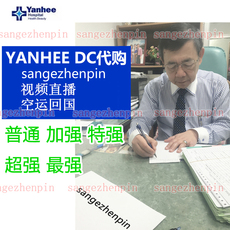 OTHER Yanhee Dc Dc Yh