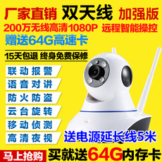 IP-камера Hongtai wireless monitoring 1080P Ip