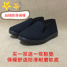 Old Beijing cloth shoes with wool warm dad's soft bottom anti-skid cotton shoes in winter