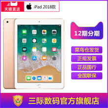 18 New Apple/Apple iPad 2018 9.7-inch 32/128 Gwifi Tablet 3/6/12 Phase Stage Authentic National Bank of China Joint Insurance
