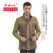 Everyone wishes Wei down jacket nine finished men's middle and old age short stand collar business semi-finished special price skin 5122