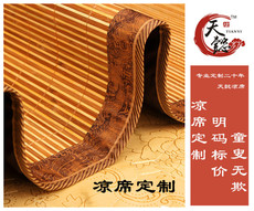 Покрывало-циновка Tian Yi 2/1.6/1.5m/1.4/1.3/1.1