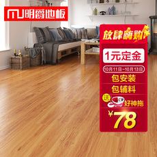 Ламинат Ming Jue (floor) E0 12mm