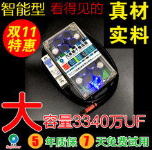Automotive electronic rectifier, fast running power economizer, super Maryland, Australia magic box super capacitor