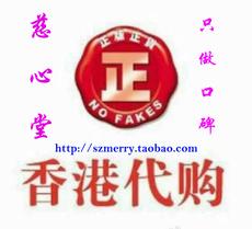 Сострадание Церкви Гонконг подлинной покупательной закрытие
