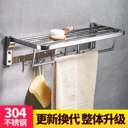 304毛巾架不锈钢浴巾架卫浴五金挂件 浴室置物架折叠卫生间毛巾杆