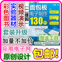 Bread plate electronic production 130 cases kit component + Tool Kit + color book DIY electronic production mail