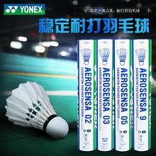 YONEX Yonex badminton 12 players wear YY training ball AS9 goose feather AS05 duck feather