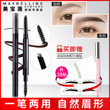 Maybelline double head eyebrow pencil waterproof, sweat resistant, non staining, persistent natural fog eyebrow, eyebrow beginners Nv Zhengpin