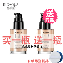 Poquan Ya clear water cream BB Cream Moisturizing Mask, moisturizing mask, foundation cream, CC cream, not easy to remove makeup.