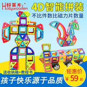 纯磁力片积木散片磁性拼装益智儿童玩具磁铁吸铁石男女孩3-6-10岁益智玩具