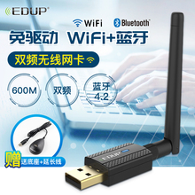 USB free drive dual frequency Bluetooth adapter 4.2 two in one wireless network card computer desktop WiFi receiver