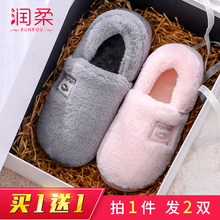 Buy one-free-one-cotton slippers, ladies'moonpacks and indoor plush household couples' wool slippers