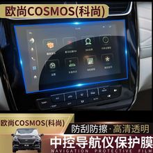 Auchan cosmos automobile navigation toughened glass film Auchan navigation toughened film