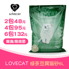 Relieved lovecat 6L