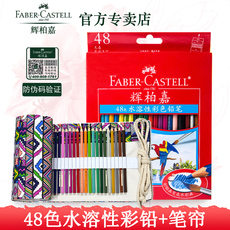 Набор карандашей Faber/Castell 48 36 60