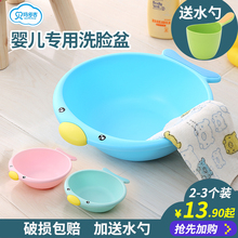 Two-thirds of a baby lavatory plastic household small basin children baby supplies wash PP fart butt