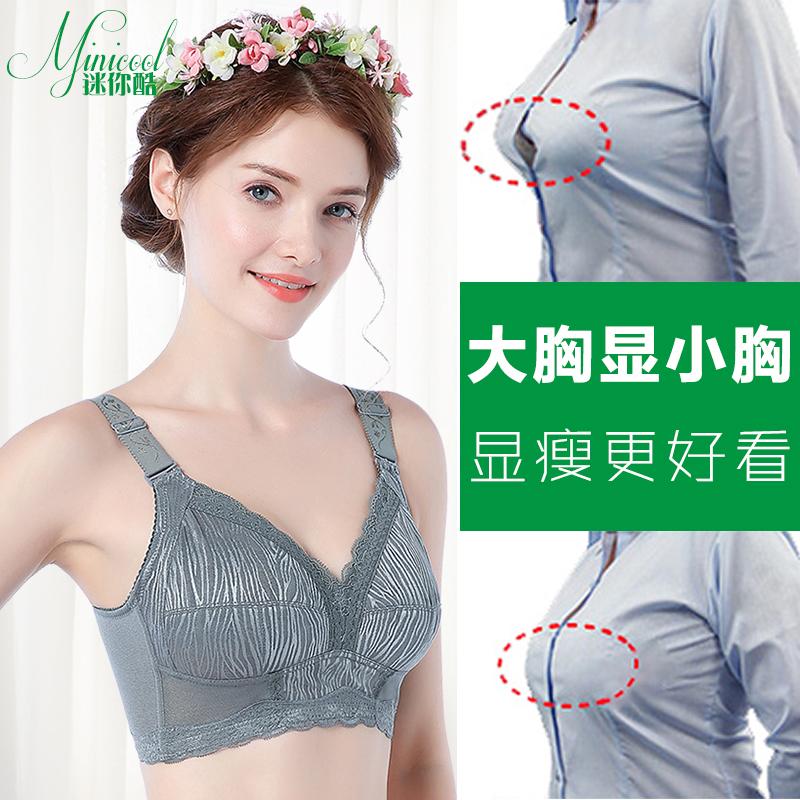 大码内衣文胸薄款无钢圈大胸显小全罩杯乳罩胖mm200斤收副乳胸罩