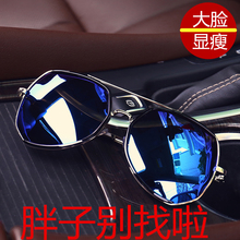 Big face sunglasses male tide oversized sunglasses fat round face large box to heavy frog mirror widening yards polarized glasses