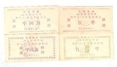 Коллекционный билет времен революции 【Сладкий еда】Чжан