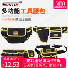 Special tool for electrician: waistband, waistband, men's canvas, wearable, portable, multi-functional household appliance maintenance, Oxford cloth Kit
