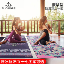 Von Mau Natural Rubber Yoga Mat beginners female widening and thickening sports fitness mat tasteless antiskid yoga mat