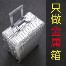 All aluminum and magnesium alloy pull rod box, thickened aluminum frame, all aluminum alloy luggage bags, male and female metal code travel box.