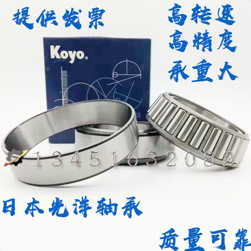 Koyo Std4183 To Timken