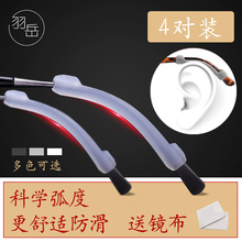 Anti-skid sleeve for glasses, ear bracket, dragging and clamping ear, eye bracket fittings, silica gel to prevent fixed ear hook leg protective foot sleeve