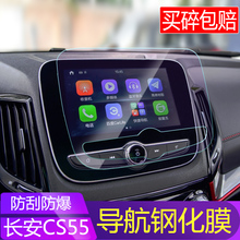 19 Changan cs55 navigation film cs55 central control screen protection film large screen vehicle navigation toughened film