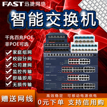 Fast 4 5 8 16 24 port 10 Ethernet network switch monitoring Poe power supply switch full Gigabit 5 8-way home routing conversion broadband shunt network cable splitter