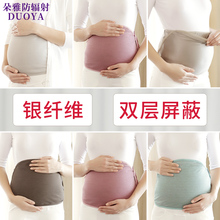 Radiation proof clothing, maternity dress, genuine products, radiation proof dresses, aprons, clothes, women, four seasons of pregnancy, work, autumn and winter.