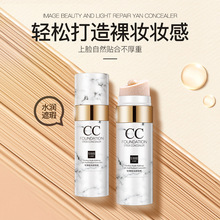 Net red with the same water supplement light perception Concealer air cushion CC stick to enhance the skin color moisture, waterproof and non makeup BB cream foundation solution