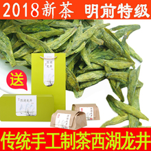 West Lake Longjing 2018 new tea before Ming Tea Hangzhou Longjing tea super green tea bulk lion style Luzhou flavor 250g