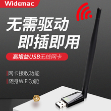 High-gain antenna drive-free USB wireless network card home desktop computer notebook host transmits WiFi signal receiver through the wall drive-free infinite network mini-carry