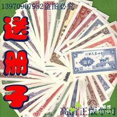Китайский юань первого выпуска 25