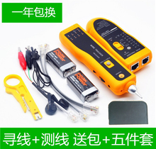 Multifunctional wire line finder, line detector, anti-interference network tester, telephone line tester, line inspector.